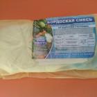 Бордосская смесь оригинал  200 грамм оптом