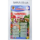 Удобрение для растений +защита от болезней Чистый Лист в палочках 30 шт