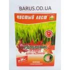 Удобрение осеннее для газона  Чистый Лист 300 грамм
