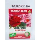 Удобрение для роз Чистый Лист 300 грамм