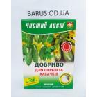 Удобрение для огурцов и кабачков Чистый Лист 300 грамм