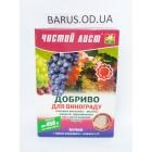 Удобрение для винограда Чистый Лист 300 грамм