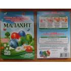 Краска для яиц перламутровая  Малахит  3 цвета