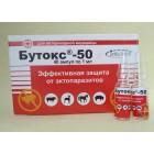 Бутокс-50 в ампуле 1 мл Эффективная защита от эктопаразитов