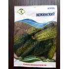 Семена огурцов Нежинский 4 гр КАЧЕСТВО