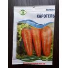 Семена моркови Каротель 15 гр КАЧЕСТВО