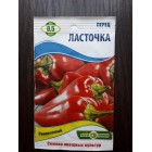 Семена перца Ласточка 0.5 гр КАЧЕСТВО