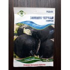 Семена редьки зимняя черная сквирская 10 гр КАЧЕСТВО