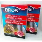 Брос гранулы от мышей и крыс 500 грамм качество