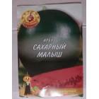 Семена арбузов Сахарный малыш 10 гр