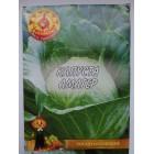 Семена капусты Амагер 5 гр