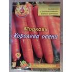 Семена моркови Королева осени 5 гр