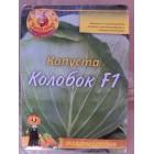 Семена капусты Колобок F1 5 гр