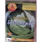 Семена капусты Белоснежка 5 гр