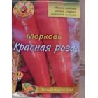 Семена моркови Красная роза 5 гр