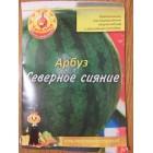 Семена арбуза Северное сияние 10  гр