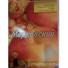 Семена лук Марковский 10 гр