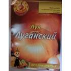 Семена лук Луганский 10 гр