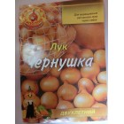 Семена лук Чернушка 10 гр