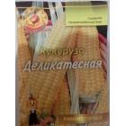 Семена кукуруза сахарная Деликатесная 10 гр
