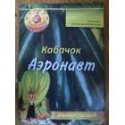 Семена кабачок Аэронавт  10 гр