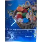 Краска для яиц пять цветов Альт