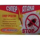Средство от тараканов порошок СУПЕР АТАКА качество 10 грамм